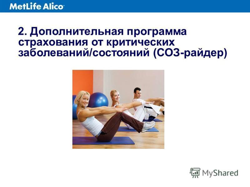 2. Дополнительная программа страхования от критических заболеваний/состояний (СОЗ-райдер)