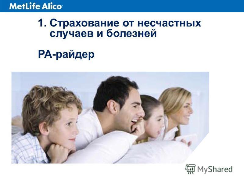 1. Страхование от несчастных случаев и болезней РА-райдер