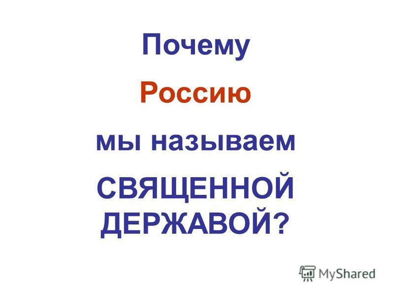 Почему Россию мы называем СВЯЩЕННОЙ ДЕРЖАВОЙ?