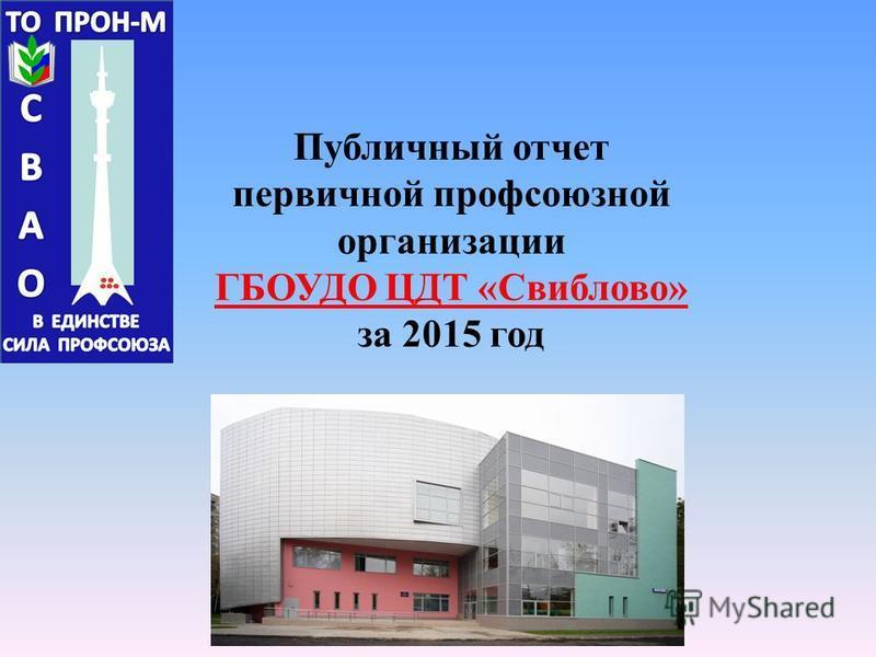 Публичный отчет первичной профсоюзной организации ГБОУДО ЦДТ «Свиблово» за 2015 год