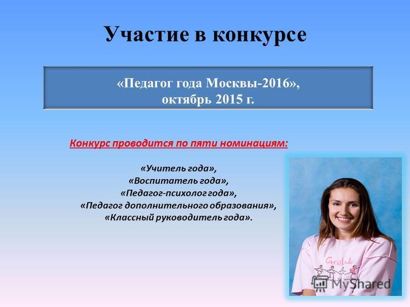 Участие в конкурсе Конкурс проводится по пяти номинациям: «Учитель года», «Воспитатель года», «Педагог-психолог года», «Педагог дополнительного образования», «Классный руководитель года».