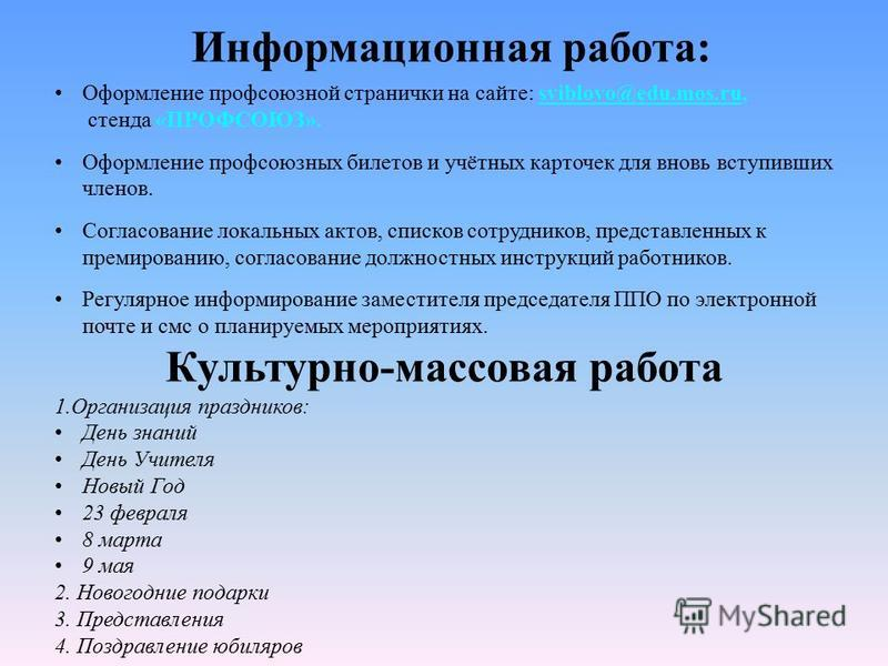 Информационная работа: Оформление профсоюзной странички на сайте: sviblovo@edu.mos.ru, стенда «ПРОФСОЮЗ». Оформление профсоюзных билетов и учётных карточек для вновь вступивших членов. Согласование локальных актов, списков сотрудников, представленных