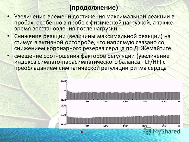 (продолжение) Увеличение времени достижения максимальной реакции в пробах, особенно в пробе с физической нагрузкой, а также время восстановления после нагрузки Снижение реакции (величины максимальной реакции) на стимул в активной ортопробе, что напря