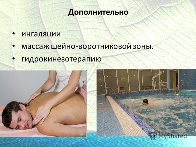 Дополнительно ингаляции массаж шейно-воротниковой зоны. гидрокинезотерапию