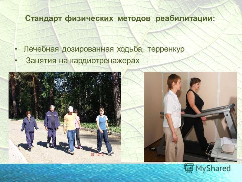 Стандарт физических методов реабилитации: Лечебная дозированная ходьба, терренкур Занятия на кардиотренажерах