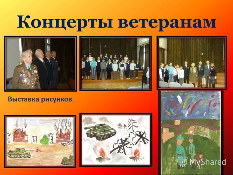 Концерты ветеранам Выставка рисунков.