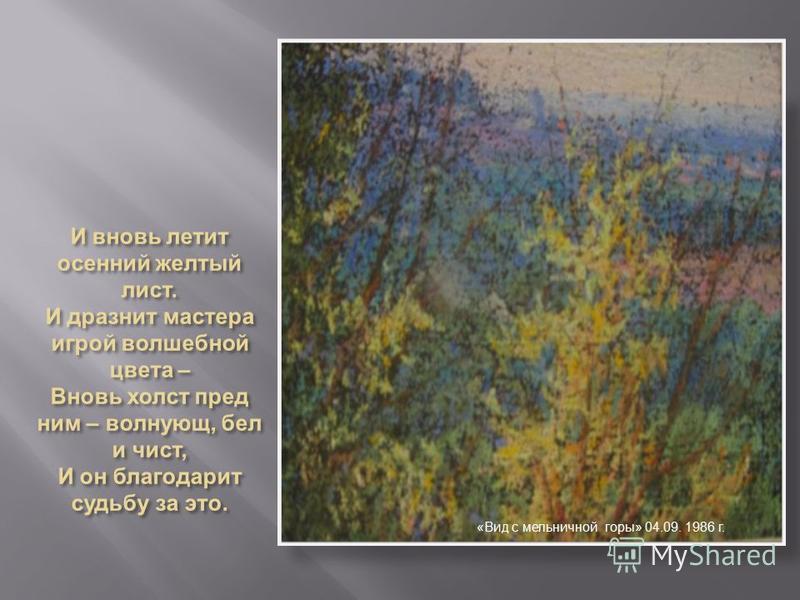 «Вид с мельничной горы» 04.09. 1986 г.