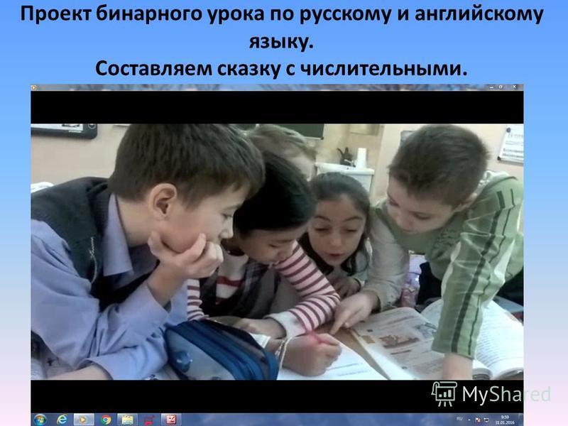 Проект бинарного урока по русскому и английскому языку. Составляем сказку с числительными.