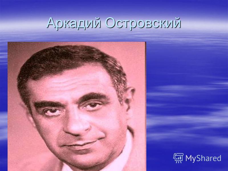 Аркадий Островский