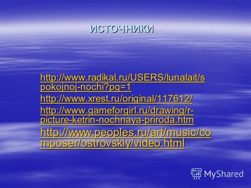 источники http://www.radikal.ru/USERS/lunalait/s pokojnoj-nochi?pg=1 http://www.radikal.ru/USERS/lunalait/s pokojnoj-nochi?pg=1 http://www.xrest.ru/original/117612/ http://www.gameforgirl.ru/drawing/r- picture-ketrin-nochnaya-priroda.htm http://www.g
