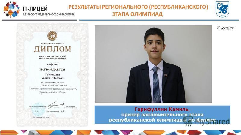 Гарифуллин Камиль, призер заключительного этапа республиканской олимпиады по физике 8 класс РЕЗУЛЬТАТЫ РЕГИОНАЛЬНОГО (РЕСПУБЛИКАНСКОГО) ЭТАПА ОЛИМПИАД