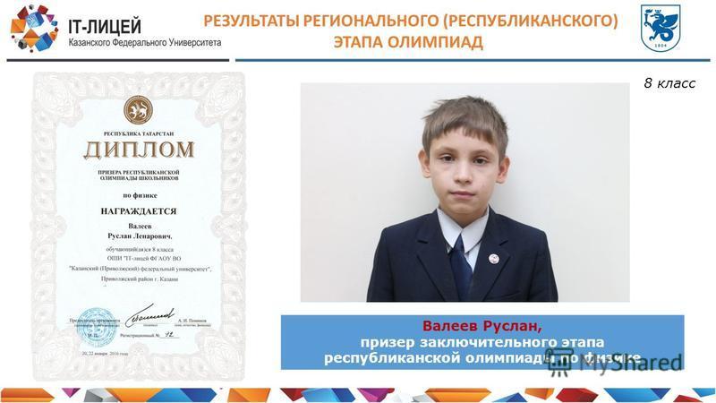 Валеев Руслан, призер заключительного этапа республиканской олимпиады по физике 8 класс РЕЗУЛЬТАТЫ РЕГИОНАЛЬНОГО (РЕСПУБЛИКАНСКОГО) ЭТАПА ОЛИМПИАД