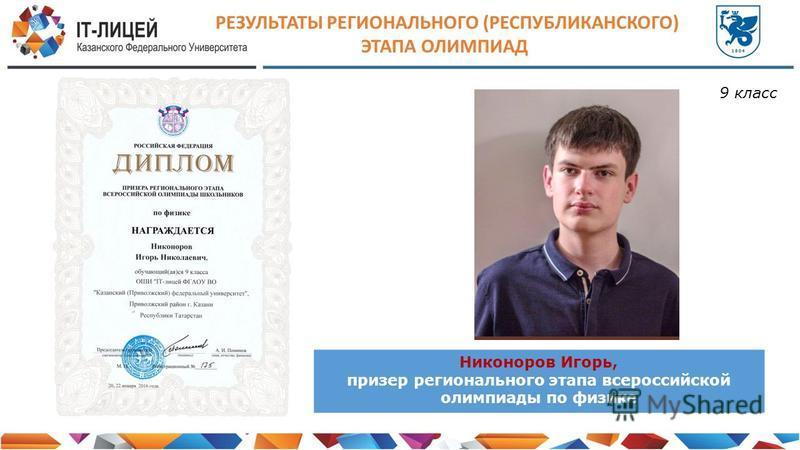 Никоноров Игорь, призер регионального этапа всероссийской олимпиады по физике 9 класс РЕЗУЛЬТАТЫ РЕГИОНАЛЬНОГО (РЕСПУБЛИКАНСКОГО) ЭТАПА ОЛИМПИАД