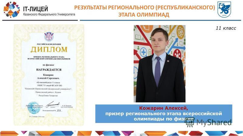Кожарин Алексей, призер регионального этапа всероссийской олимпиады по физике 11 класс РЕЗУЛЬТАТЫ РЕГИОНАЛЬНОГО (РЕСПУБЛИКАНСКОГО) ЭТАПА ОЛИМПИАД