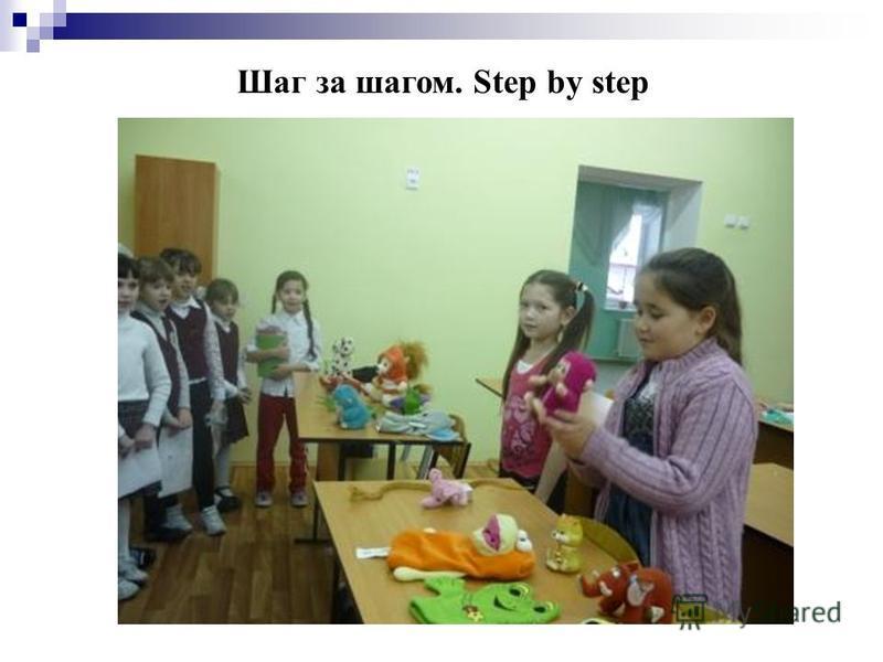 Шаг за шагом. Step by step