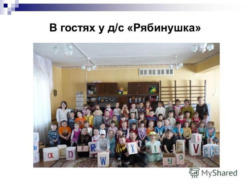 В гостях у д/с «Рябинушка»