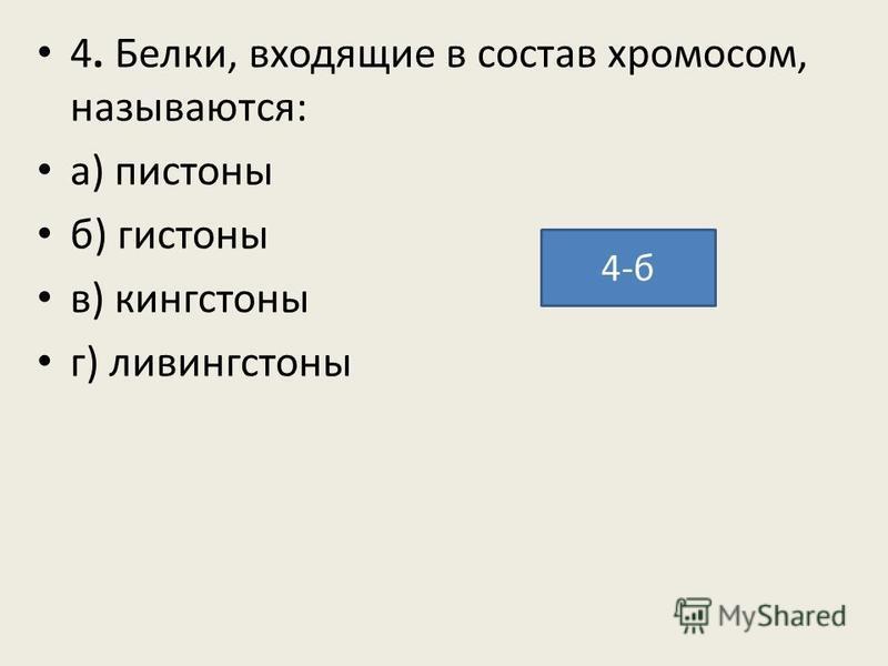 4. Белки, входящие в состав хромосом, называются: а) пистоны б) гистоны в) кингстоны г) ливингстоны 4-б