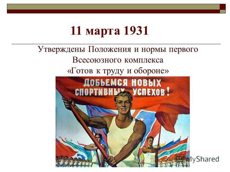 Утверждены Положения и нормы первого Всесоюзного комплекса «Готов к труду и обороне» 11 марта 1931