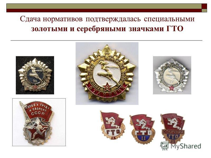 Сдача нормативов подтверждалась специальными золотыми и серебряными значками ГТО