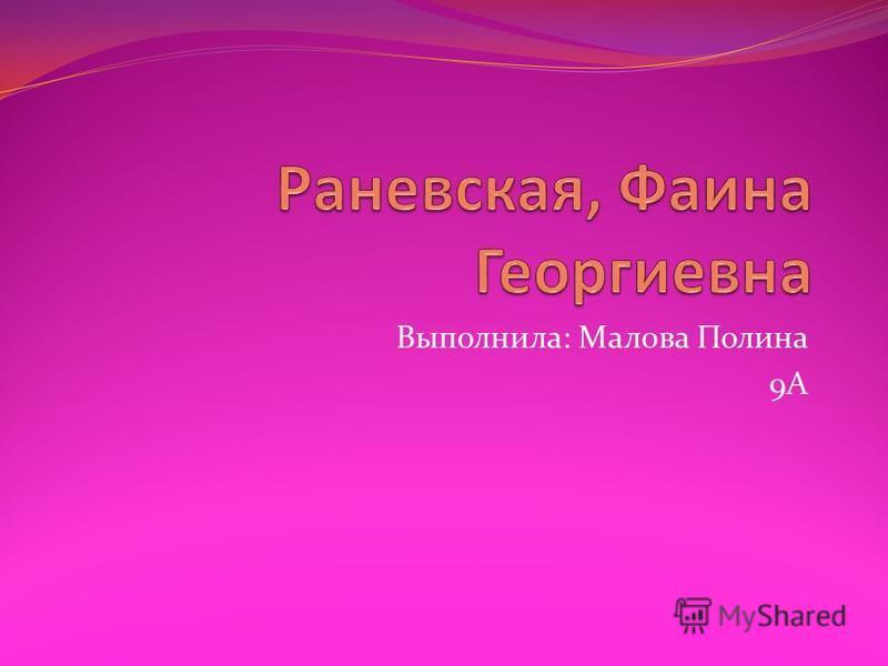 Выполнила: Малова Полина 9А