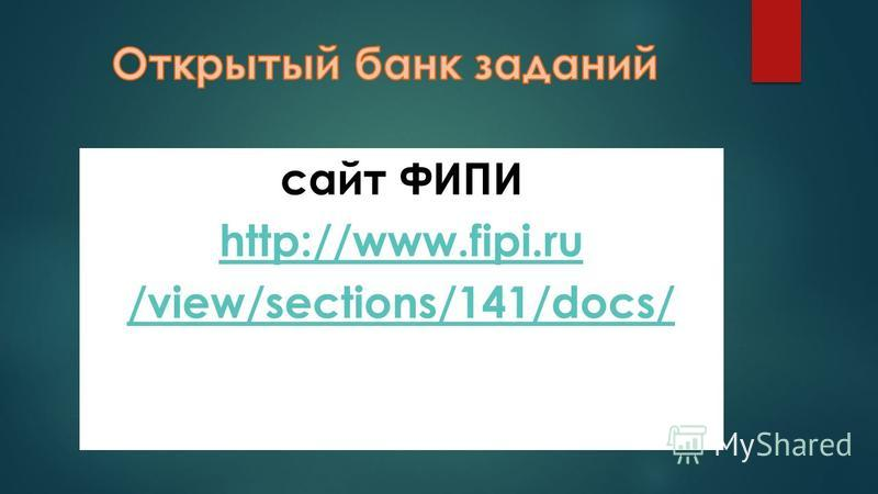 сайт ФИПИ http://www.fipi.ru /view/sections/141/docs/