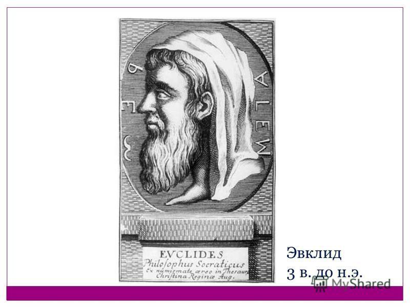 Эвклид 3 в. до н.э.