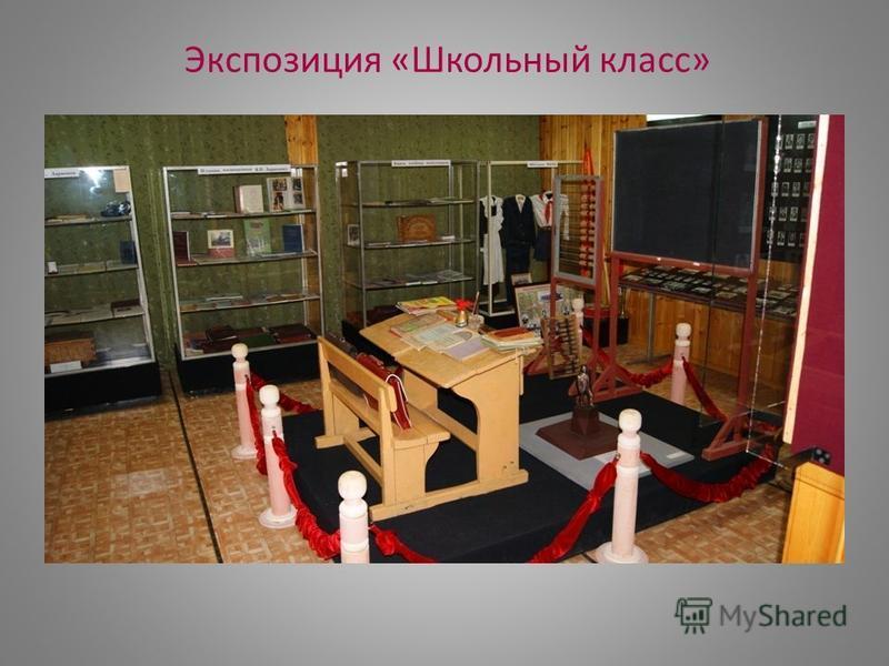 Экспозиция «Школьный класс»