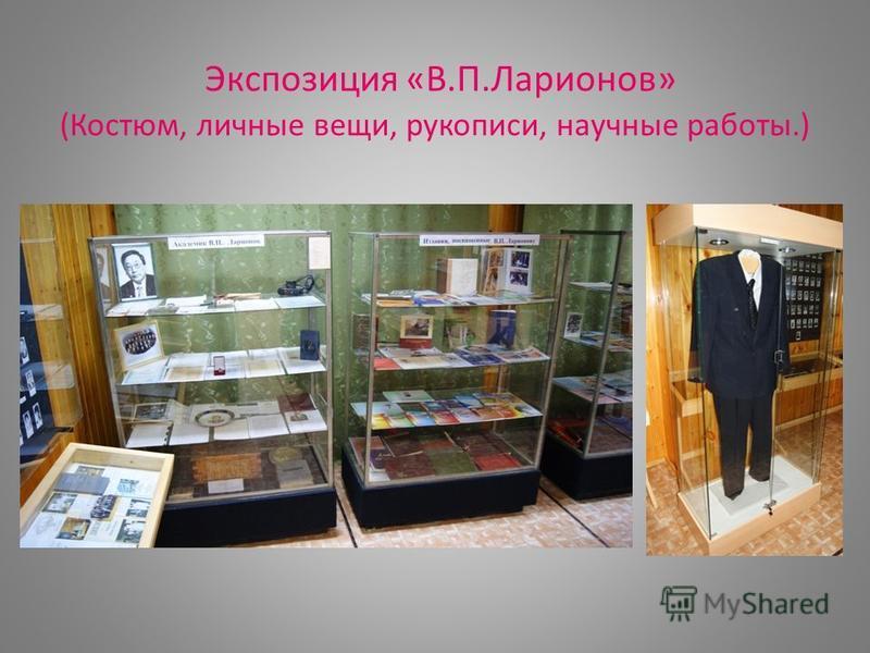 Экспозиция «В.П.Ларионов» (Костюм, личные вещи, рукописи, научные работы.)