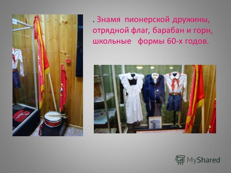 . Знамя пионерской дружины, отрядной флаг, барабан и горн, школьные формы 60-х годов.