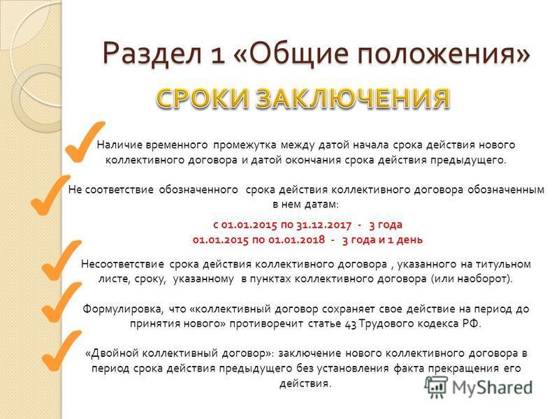 Раздел 1 « Общие положения » Наличие временного промежутка между датой начала срока действия нового коллективного договора и датой окончания срока действия предыдущего. Не соответствие обозначенного срока действия коллективного договора обозначенным