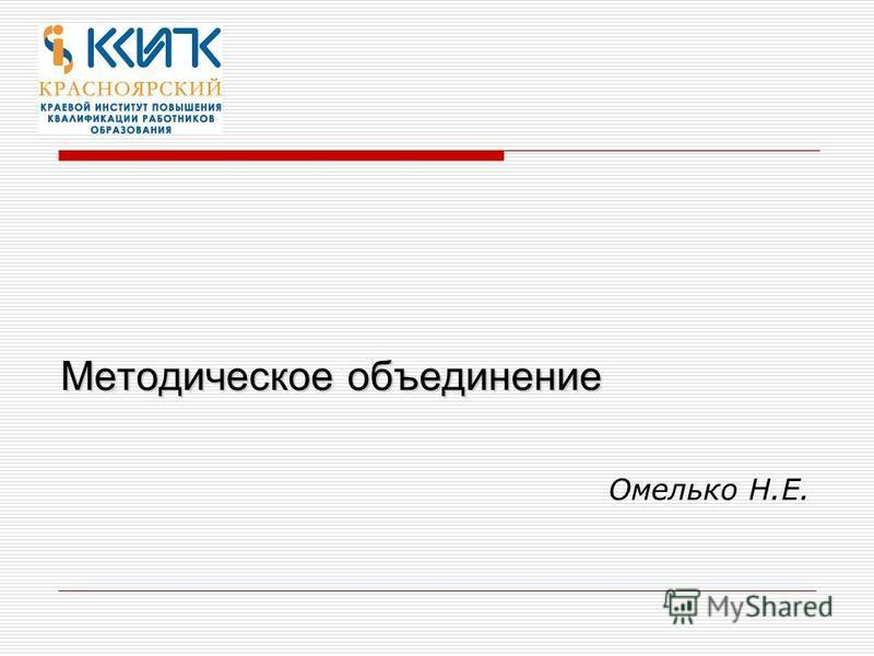 Методическое объединение Омелько Н.Е.