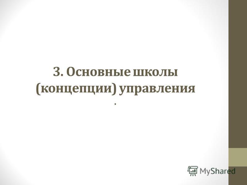 3. Основные школы (концепции) управления.