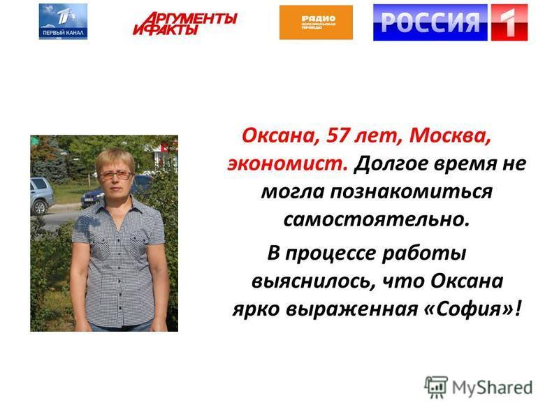 Оксана, 57 лет, Москва, экономист. Долгое время не могла познакомиться самостоятельно. В процессе работы выяснилось, что Оксана ярко выраженная «София»!