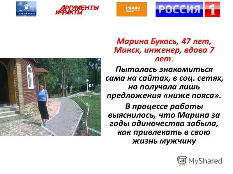 Марина Букась, 47 лет, Минск, инженер, вдова 7 лет. Пыталась знакомиться сама на сайтах, в соц. сетях, но получала лишь предложения «ниже пояса». В процессе работы выяснилось, что Марина за годы одиночества забыла, как привлекать в свою жизнь мужчину