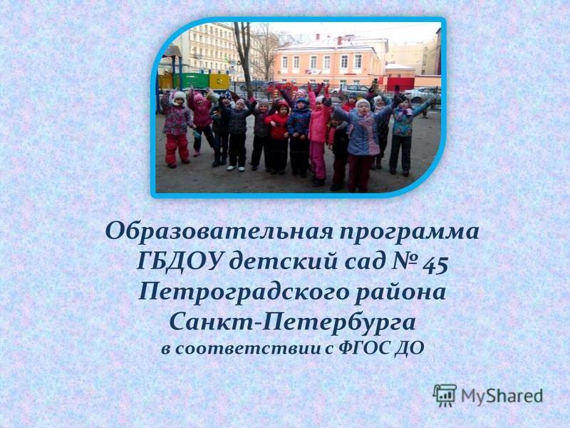 Образовательная программа ГБДОУ детский сад 45 Петроградского района Санкт-Петербурга в соответствии с ФГОС ДО