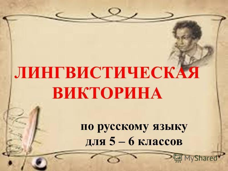 ЛИНГВИСТИЧЕСКАЯ ВИКТОРИНА по русскому языку для 5 – 6 классов