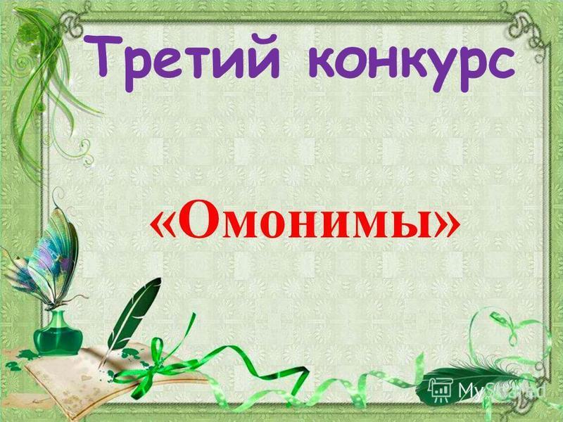 Третий конкурс «Омонимы»