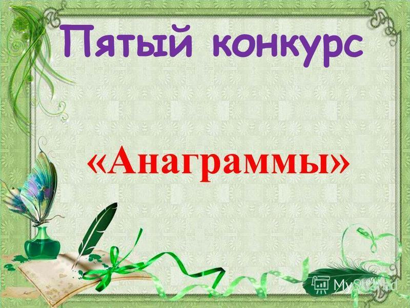 Пятый конкурс «Анаграммы»