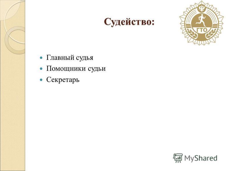 Судейство: Главный судья Помощники судьи Секретарь
