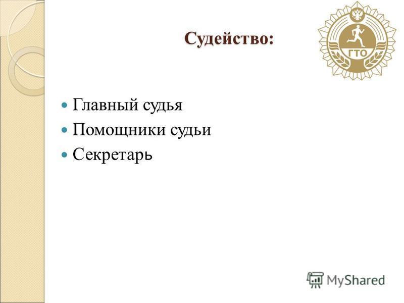 Судейство: Главный судья Помощники судьи Секретар ь