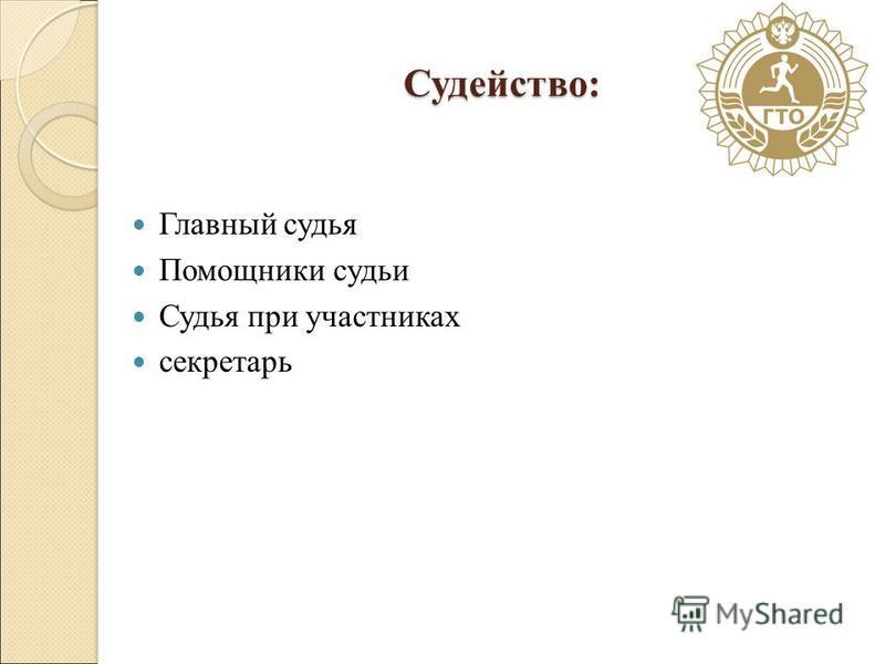 Судейство: Главный судья Помощники судьи Судья при участниках секретарь