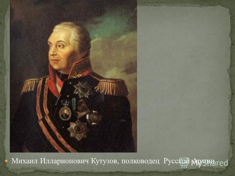 Михаил Илларионович Кутузов, полководец Русской Армии