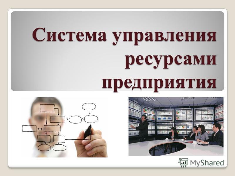 Система управления ресурсами предприятия
