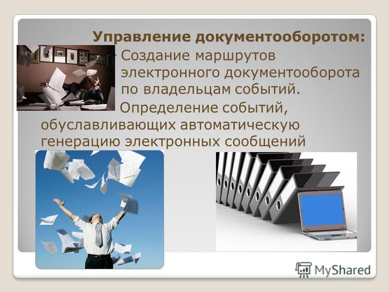 Управление документооборотом: Создание маршрутов электронного документооборота по владельцам событий. Определение событий, обуславливающих автоматическую генерацию электронных сообщений