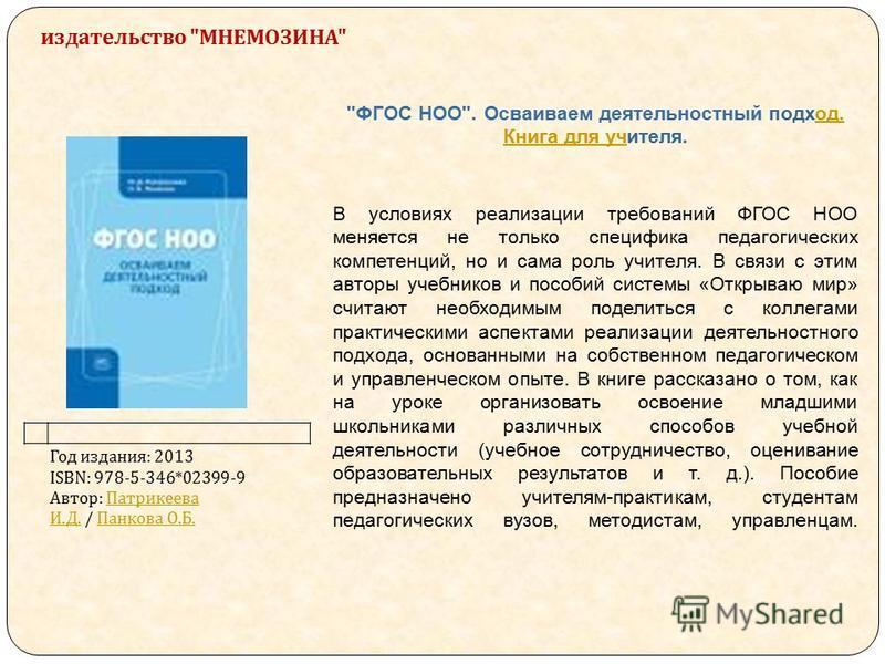 Год издания : 2013 ISBN: 978-5-346*02399-9 Автор : Патрикеева И. Д. / Панкова О. Б. Патрикеева И. Д. Панкова О. Б.