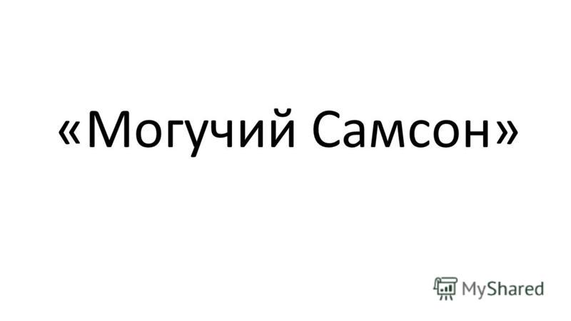 «Могучий Самсон»