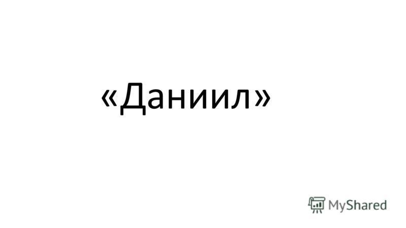 «Даниил»