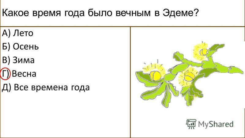 Какое время года было вечным в Эдеме? А) Лето Б) Осень В) Зима Г) Весна Д) Все времена года