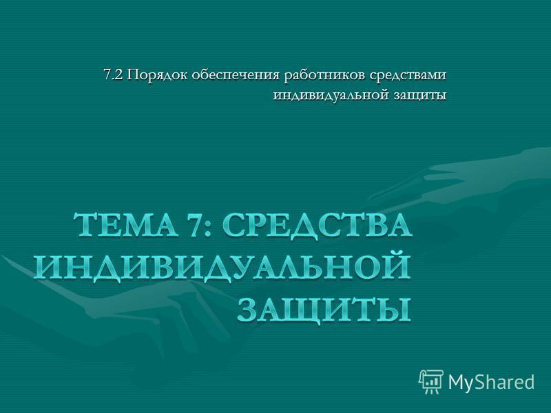 7.2 Порядок обеспечения работников средствами индивидуальной защиты