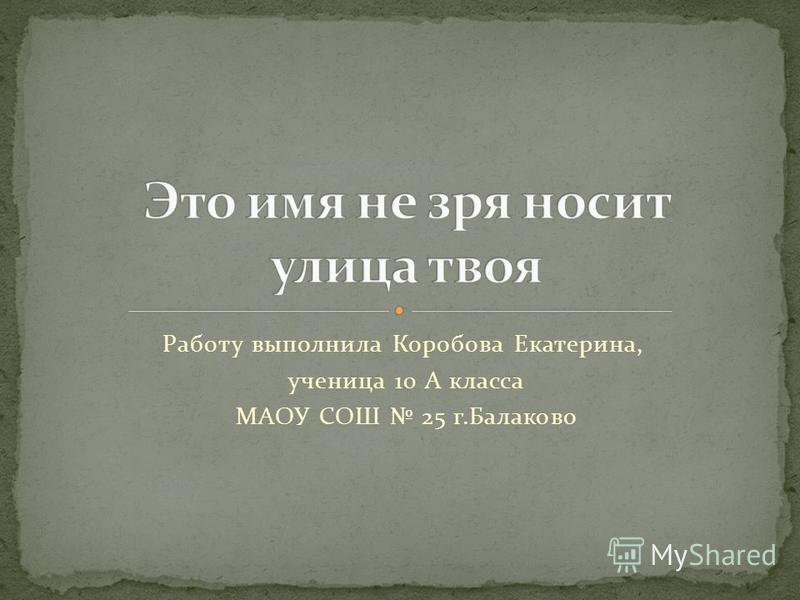 Работу выполнила Коробова Екатерина, ученица 10 А класса МАОУ СОШ 25 г.Балаково